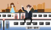 婚礼宣传动画