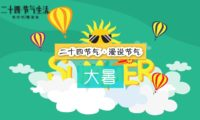 二十四节气 大暑:mg广告宣传动画制作