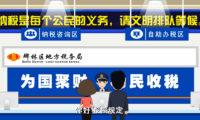 地税局 :政府税收宣传动画制作