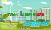 绿色骑行:flash公益广告动画制作