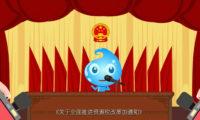 水资源:廉政公益宣传动画制作