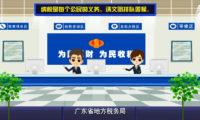 地税局:廉政税收宣传动画制作