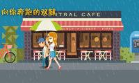 让爱凝聚温暖:公益宣传动画制作