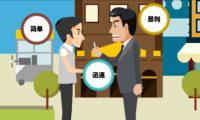 安信:金融宣传动画制作
