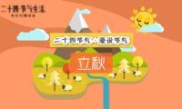 二十四节气 立秋:宣传片mg动画制作