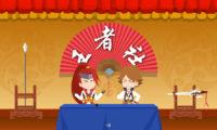 王者荣耀年会:搞笑年会动画制作