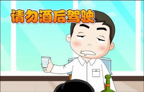 mg法制交通安全宣传动画