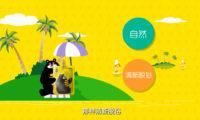 寻蜜达人:产品广告mg动画制作