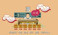 酵素足贴:mg产品宣传动画制作