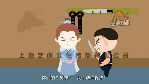 法制动画宣传片