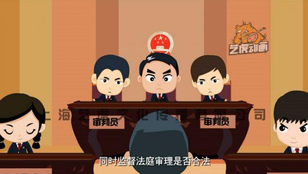 法制动画宣传片制作