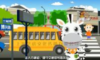 斑马卫士交通安全动画宣传片