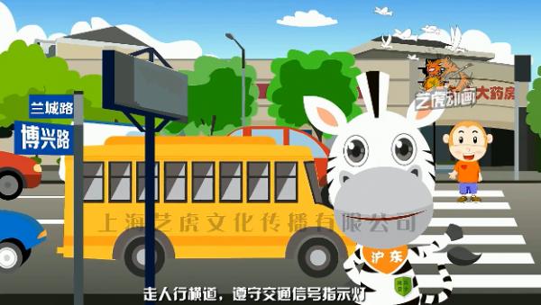 交通公益动画宣传片