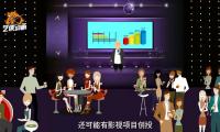 年会动画嘉年华宣传片