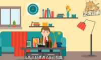 资产融通委托金融动画视频