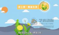 蒲公英效应-mg动画视频