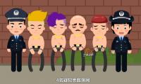 扫黑除恶-二维mg公益动画